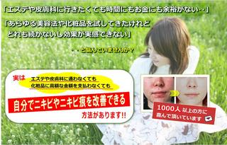 ニキビ.jpg